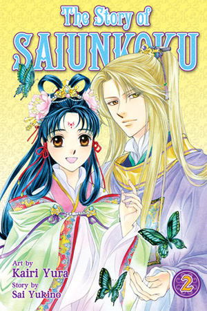The Story of Saiunkoku Vol. 2: The Story of Saiunkoku, Volume 2