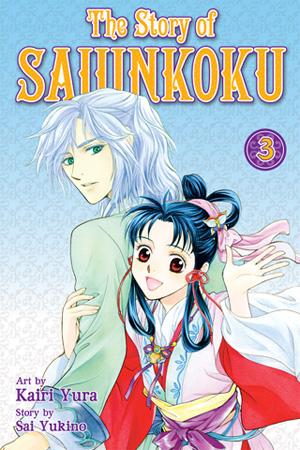 The Story of Saiunkoku Vol. 3: The Story of Saiunkoku, Volume 3