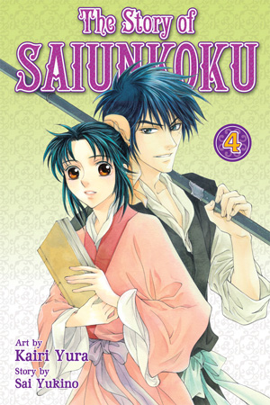 The Story of Saiunkoku Vol. 4: The Story of Saiunkoku, Volume 4
