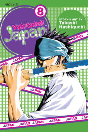 Yakitate!!  Japan Vol. 8: Yakitate!! Japan, Volume 8