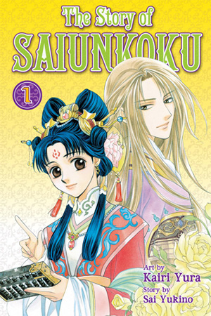 The Story of Saiunkoku Vol. 1: Free Preview