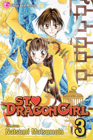 St. ♥ Dragon Girl Vol. 3: St. ♥ Dragon Girl, Volume 3