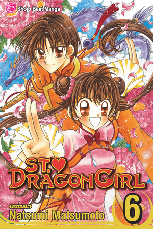 St. ♥ Dragon Girl Vol. 6: St. ♥ Dragon Girl, Volume 6