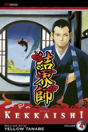 Kekkaishi Vol. 4: Kekkaishi, Volume 4