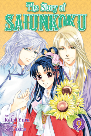 The Story of Saiunkoku Vol. 9: The Story of Saiunkoku, Volume 9